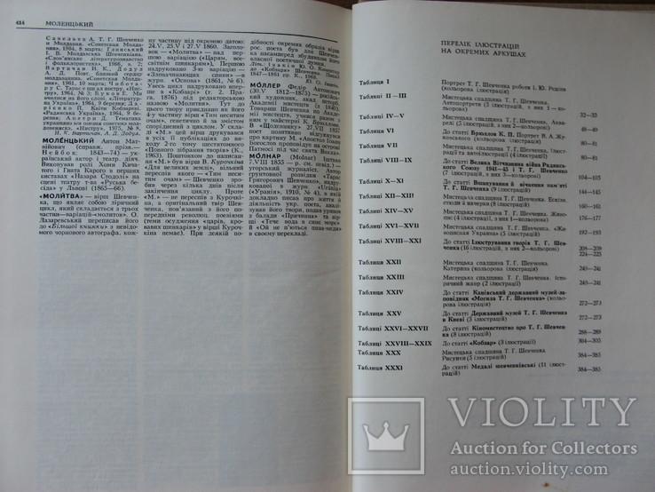 Шевченківський словник в 2-х томах, 1976р., фото №10