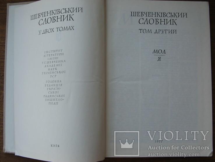 Шевченківський словник в 2-х томах, 1976р., фото №11