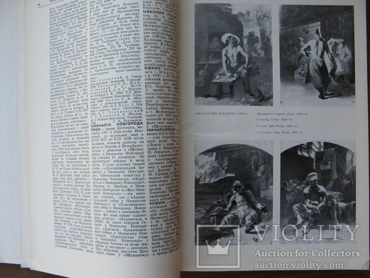 Шевченківський словник в 2-х томах, 1976р., фото №13