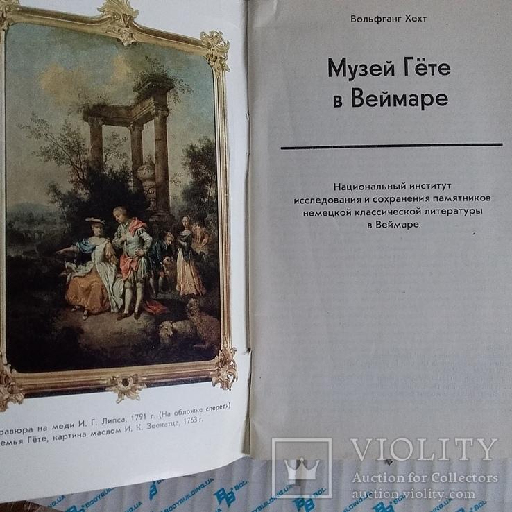 """В. Хехт """"Музей Гёте в Веймаре"""", фото №3"""