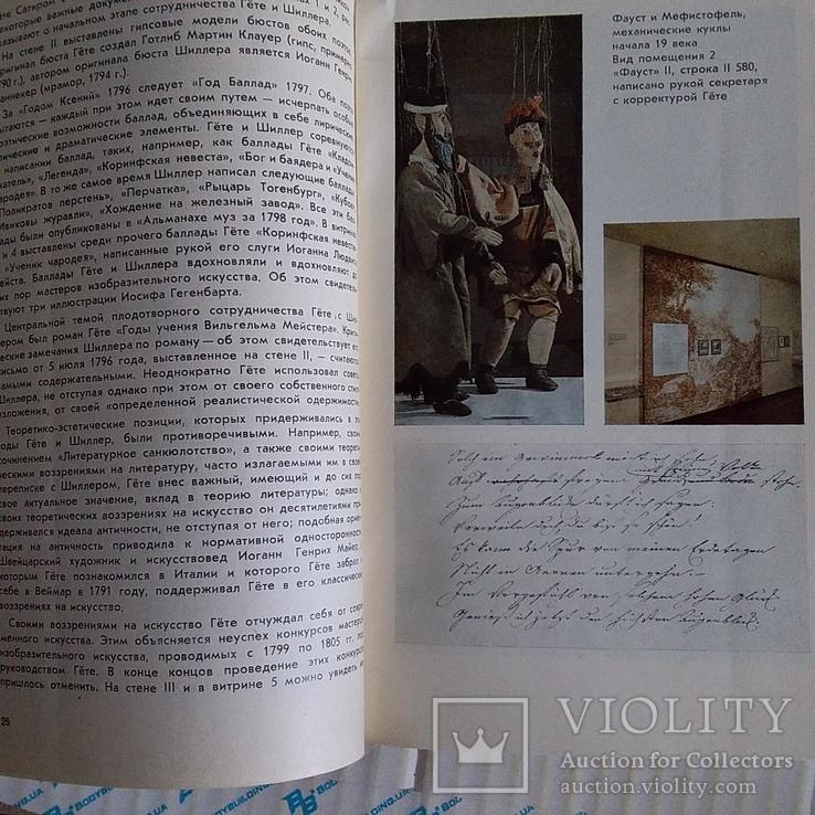 """В. Хехт """"Музей Гёте в Веймаре"""", фото №5"""