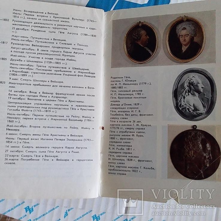 """В. Хехт """"Музей Гёте в Веймаре"""", фото №6"""