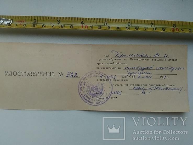 Удостоверение ГО  курсы политруков сан.дружин 1981 г., фото №3