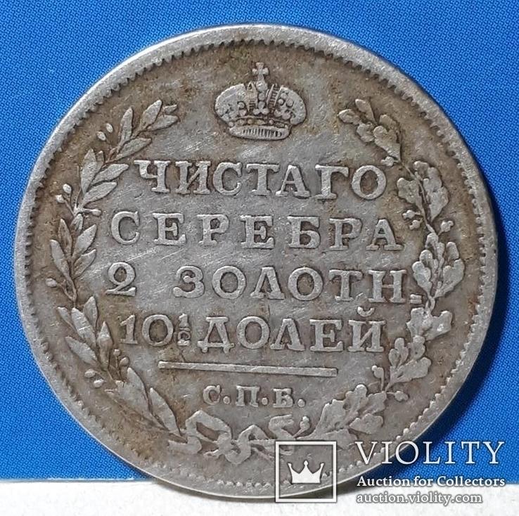 Полтина 1817 СПб ПС (Петров 0,75)