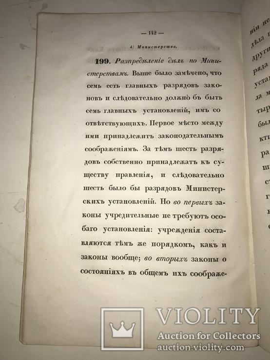 1845 Граф Сперанский Познание Законов, фото №3