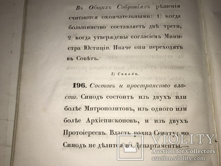 1845 Граф Сперанский Познание Законов, фото №4