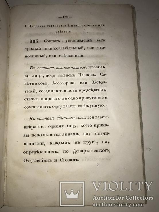 1845 Граф Сперанский Познание Законов, фото №5