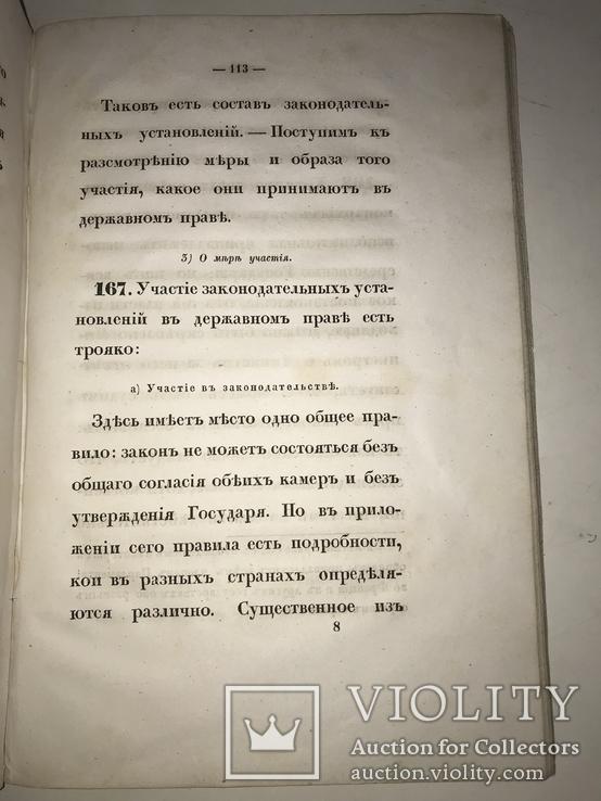 1845 Граф Сперанский Познание Законов, фото №6