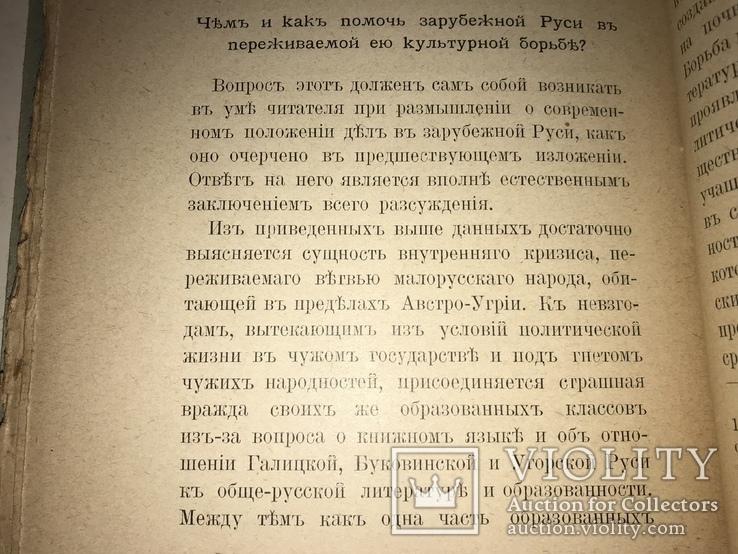 1900 Малорусский язык и Украинско-Русский Сепаратизм, фото №3