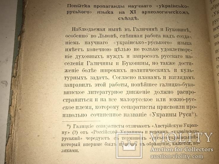 1900 Малорусский язык и Украинско-Русский Сепаратизм, фото №4