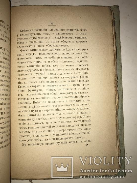1900 Малорусский язык и Украинско-Русский Сепаратизм, фото №7