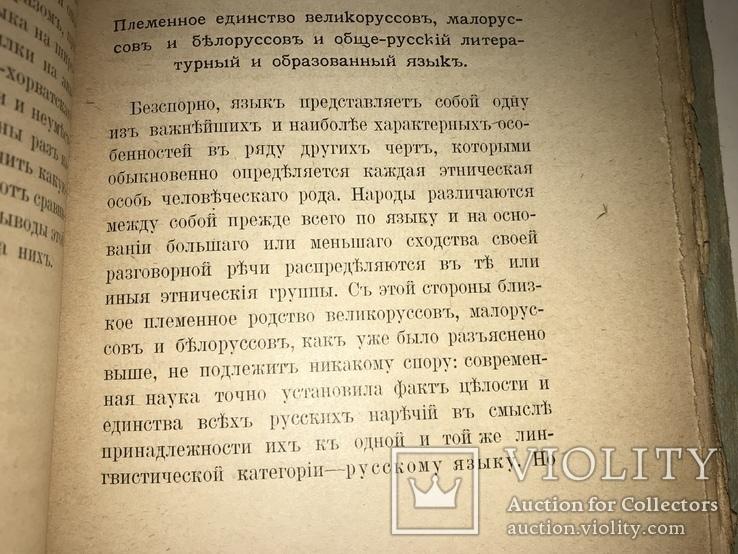 1900 Малорусский язык и Украинско-Русский Сепаратизм, фото №8