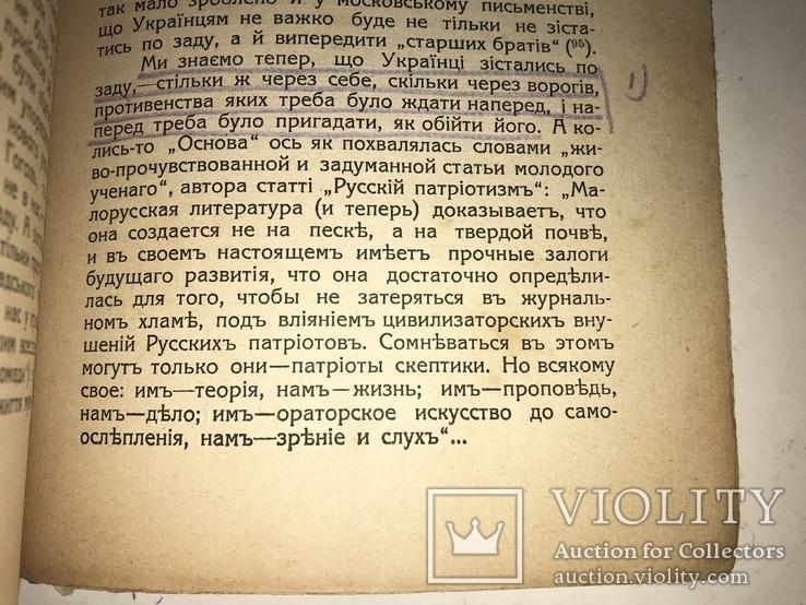 1914 Київ Шевченко Українофіли й Соціялізм  М.Драгоманов, фото №3