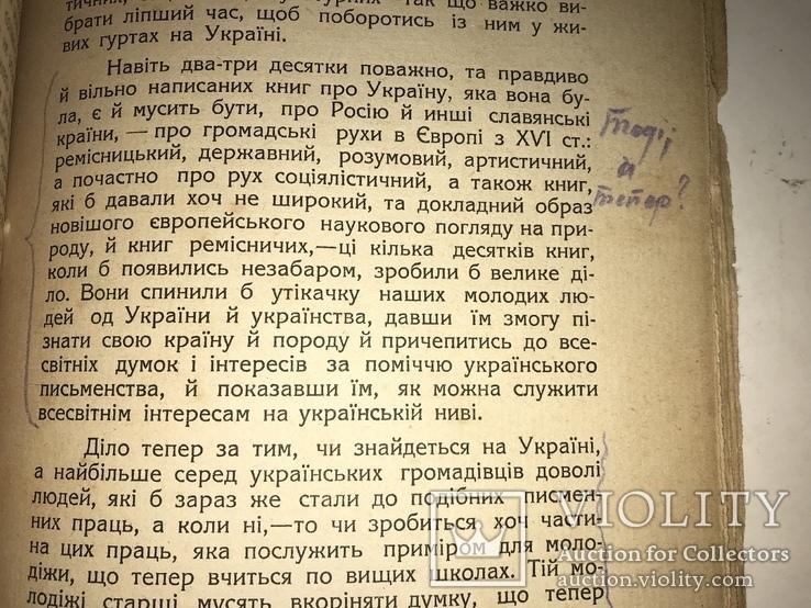 1914 Київ Шевченко Українофіли й Соціялізм  М.Драгоманов, фото №5