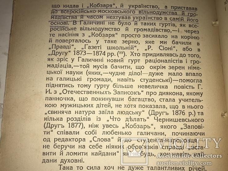 1914 Київ Шевченко Українофіли й Соціялізм  М.Драгоманов, фото №8