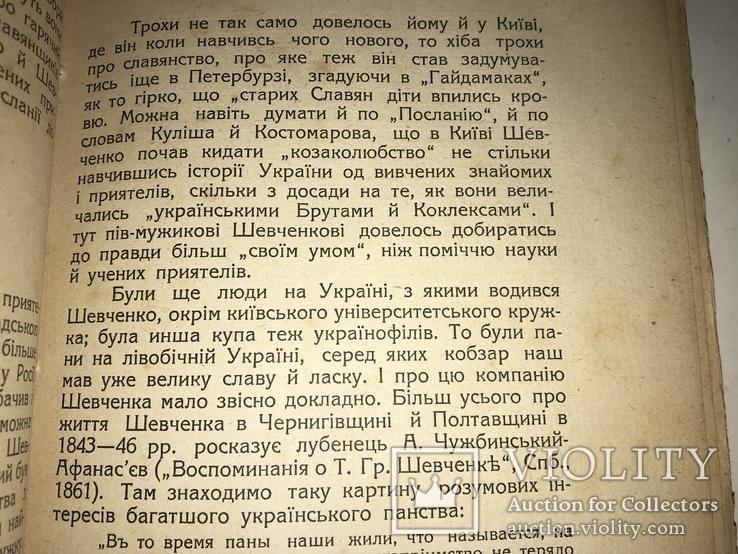 1914 Київ Шевченко Українофіли й Соціялізм  М.Драгоманов, фото №10