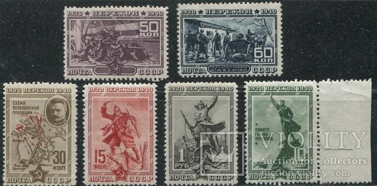 1940 СССР Перекоп