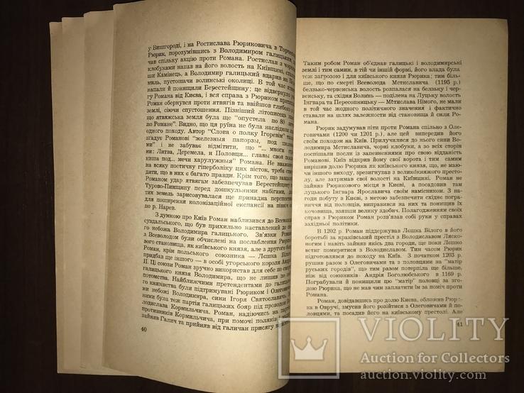 Історія Волиської землі до 1914 р, фото №6