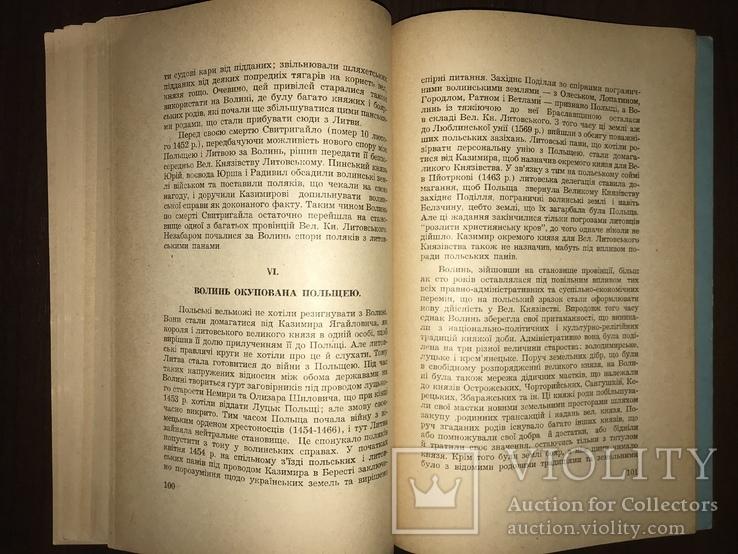 Історія Волиської землі до 1914 р, фото №9