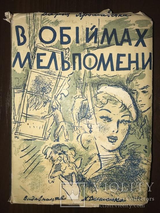 Роман В обіймах Мельпомени Д. Ярославська