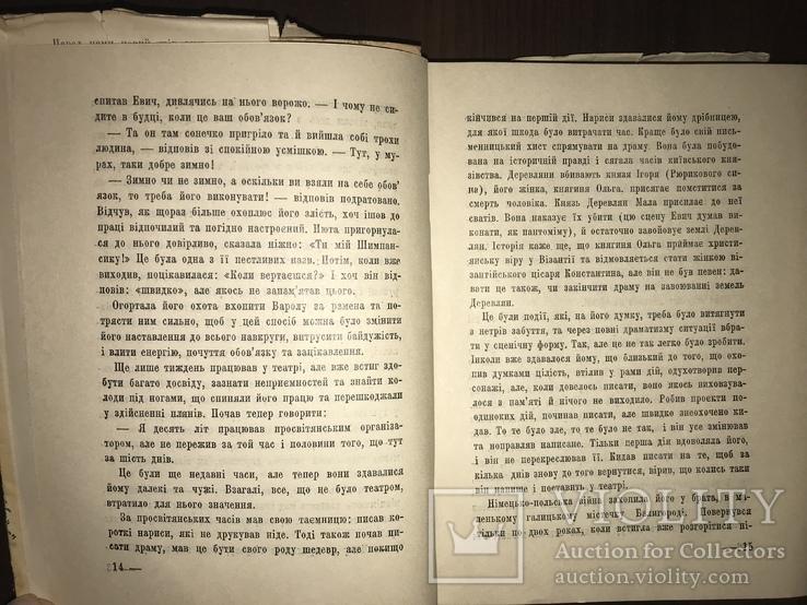 Роман В обіймах Мельпомени Д. Ярославська, фото №4