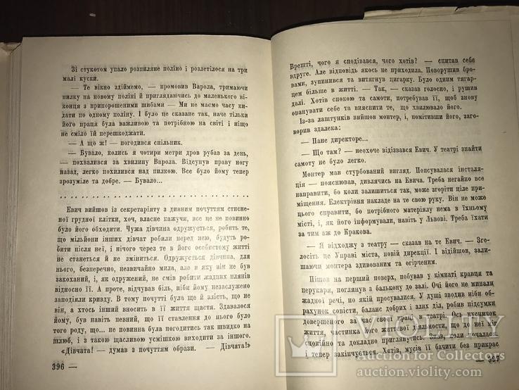 Роман В обіймах Мельпомени Д. Ярославська, фото №10