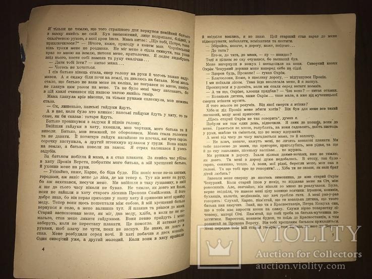 Козацька помста Повість А. Чайковський, фото №4
