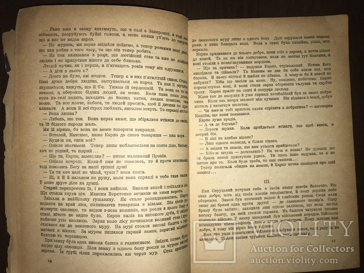 Козацька помста Повість А. Чайковський, фото №5