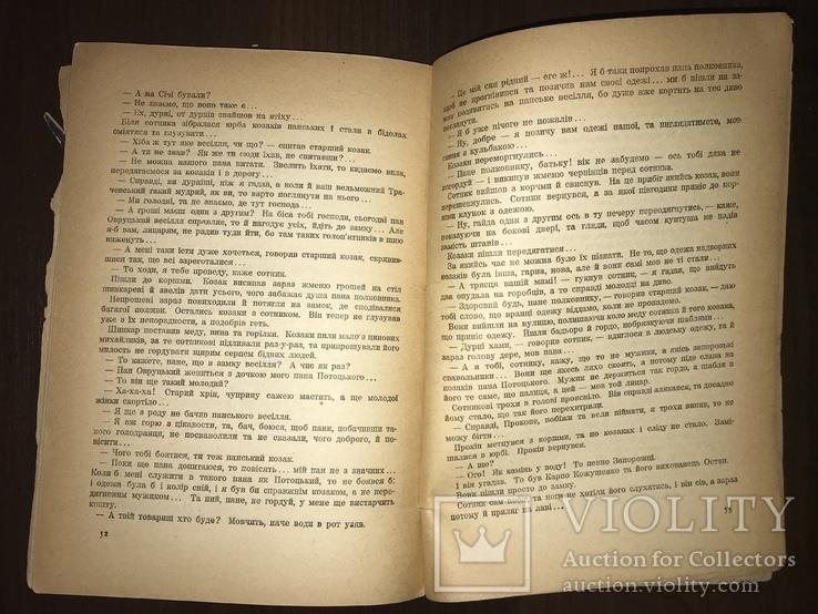 Козацька помста Повість А. Чайковський, фото №9