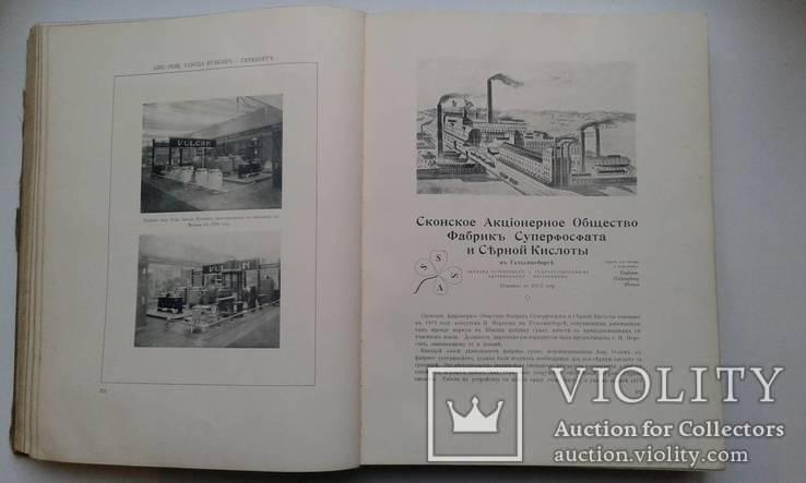 Шведская промышленность. 1915-1916