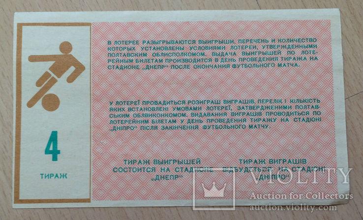 Билет вещевой лотереи, фото №3