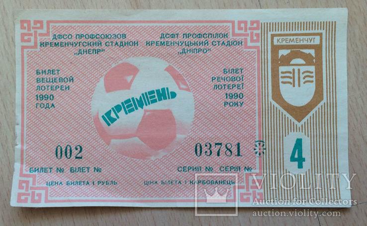 Билет вещевой лотереи, фото №2