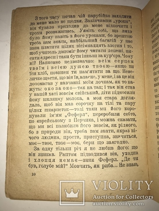 1930 Иудаика Еврейские Украинские книги Книгоспілка, фото №5