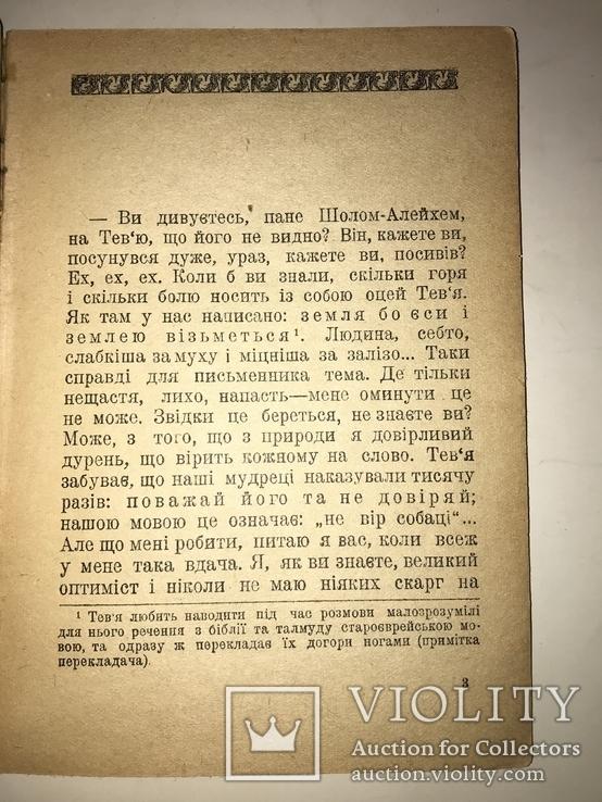 1930 Иудаика Еврейские Украинские книги Книгоспілка, фото №6