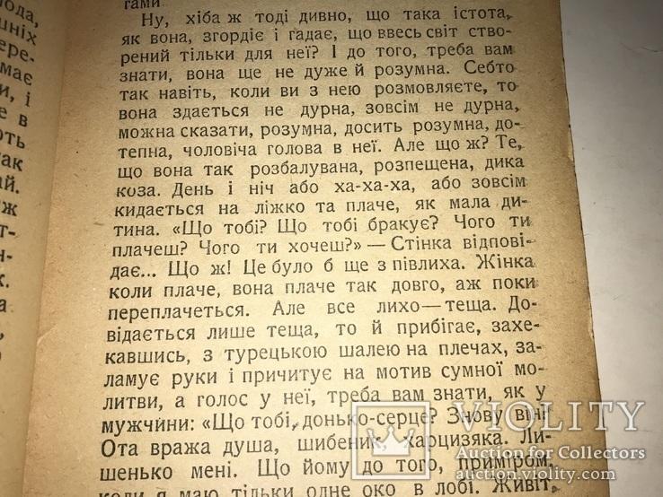 1930 Иудаика Еврейские Украинские книги Книгоспілка, фото №9
