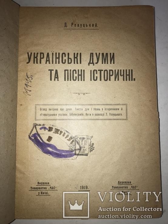 1919 Козацькі пісні та думи Д.Ревуцький, фото №3