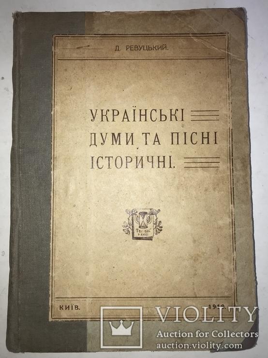 1919 Козацькі пісні та думи Д.Ревуцький, фото №4