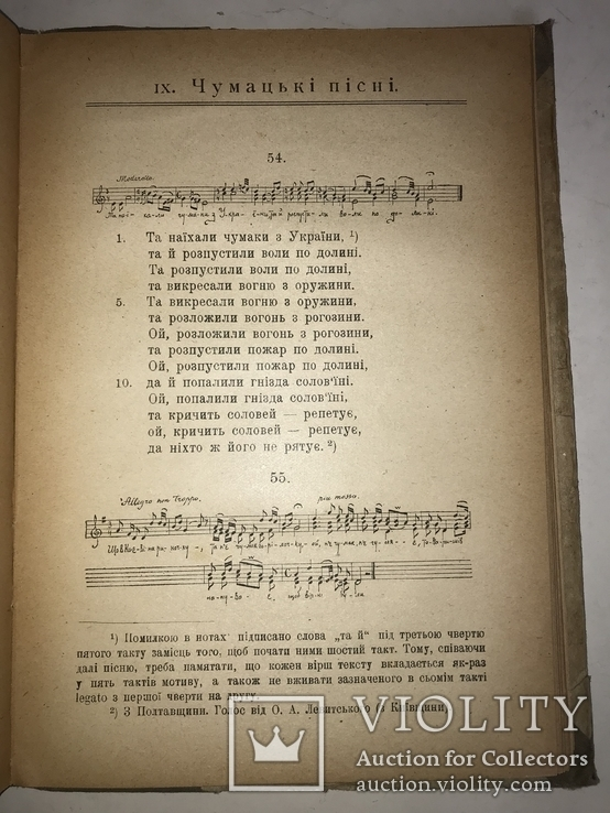 1919 Козацькі пісні та думи Д.Ревуцький, фото №6