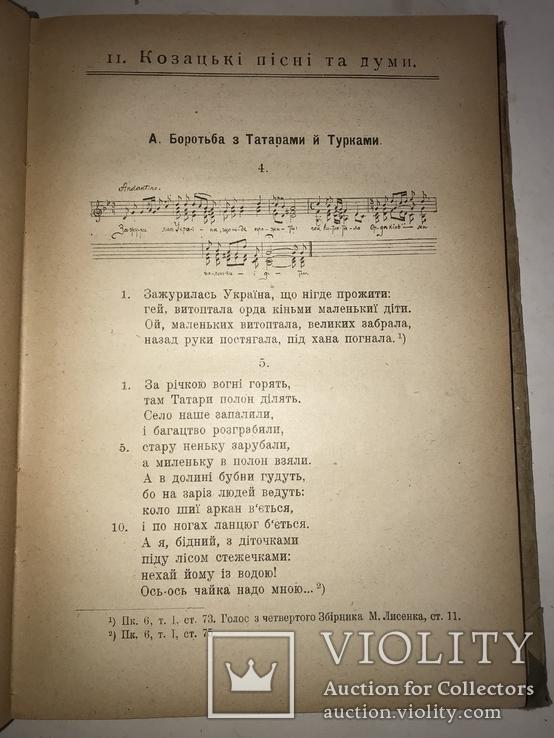 1919 Козацькі пісні та думи Д.Ревуцький, фото №10
