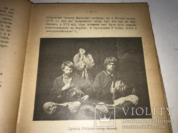 1919 Козацькі пісні та думи Д.Ревуцький, фото №11