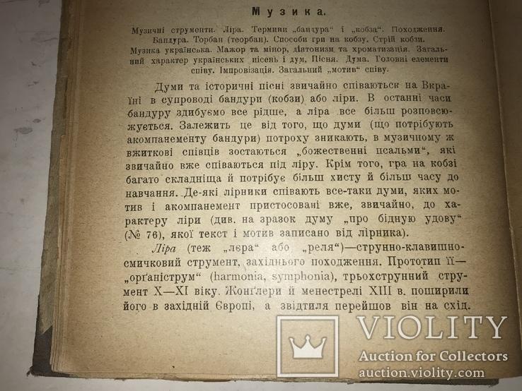 1919 Козацькі пісні та думи Д.Ревуцький, фото №12