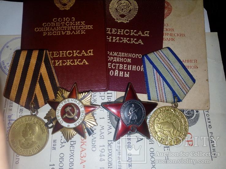 Орден К.З, Отечка, медаль за оборону Кавказа с документами на военфельшера