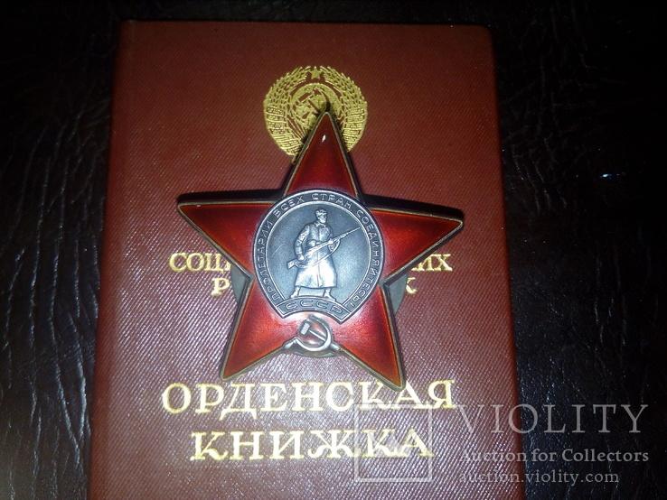 Орден К.З, Отечка, медаль за оборону Кавказа с документами на военфельшера, фото №3