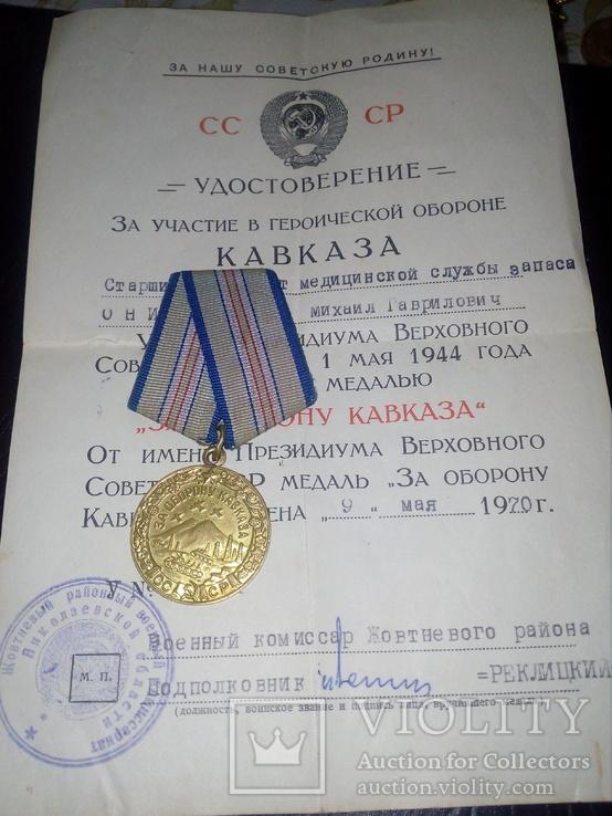 Орден К.З, Отечка, медаль за оборону Кавказа с документами на военфельшера, фото №6
