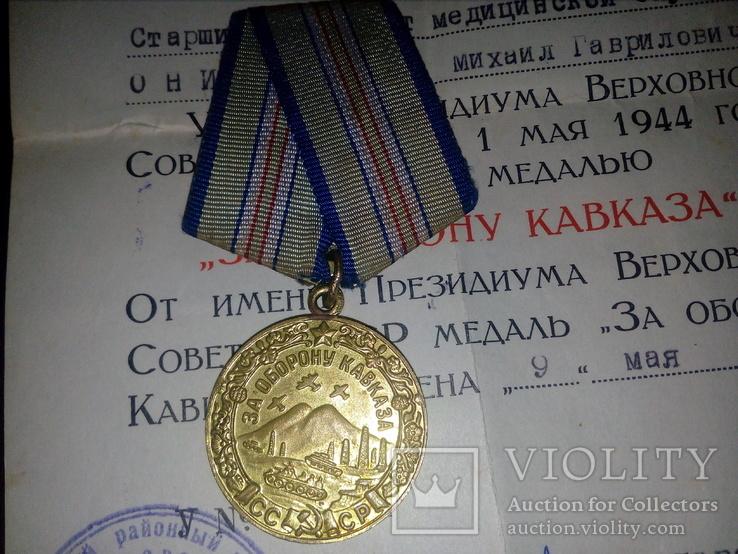Орден К.З, Отечка, медаль за оборону Кавказа с документами на военфельшера, фото №7