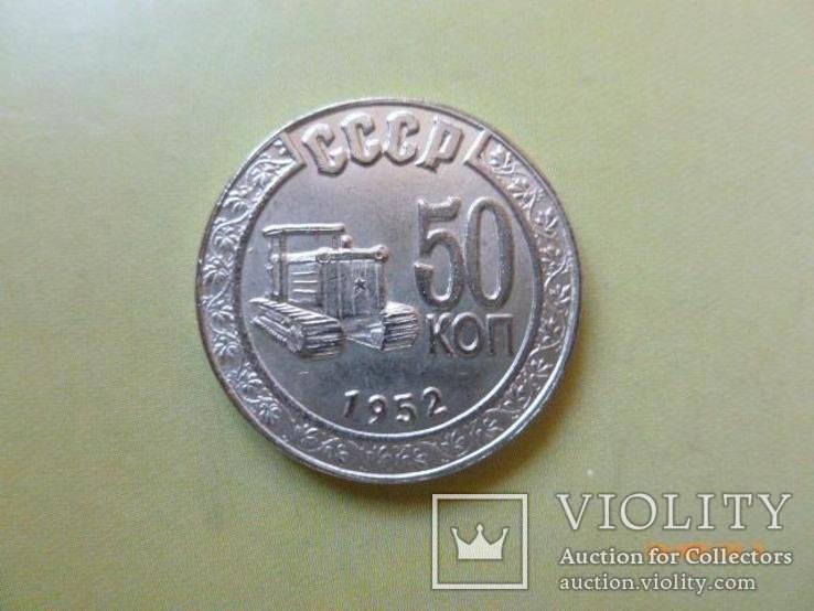 50 копеек СССР 1952 год Трактор копия, фото №2