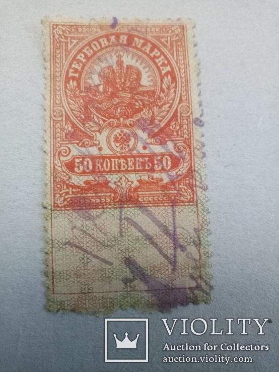 Гербовая марка 50 копеек 1918 года