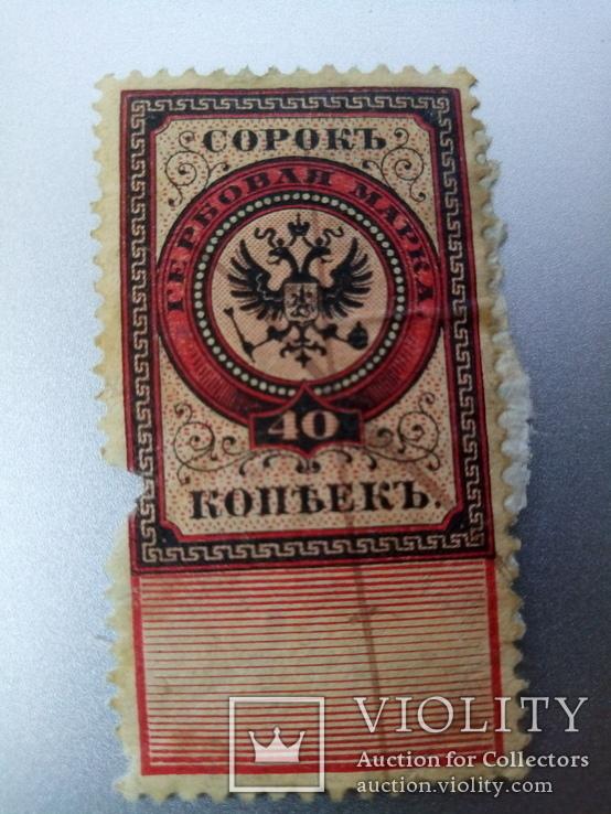 Гербовая марка 40 копеек