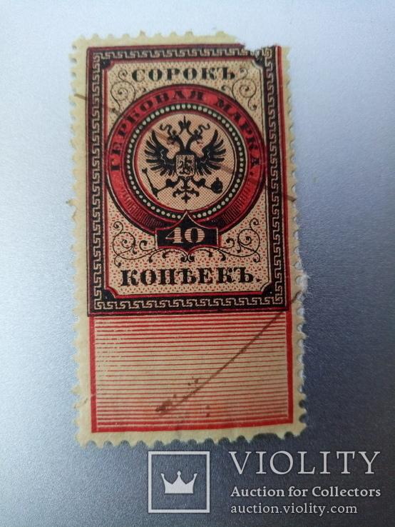 Гербовая марка 40 копеек 2