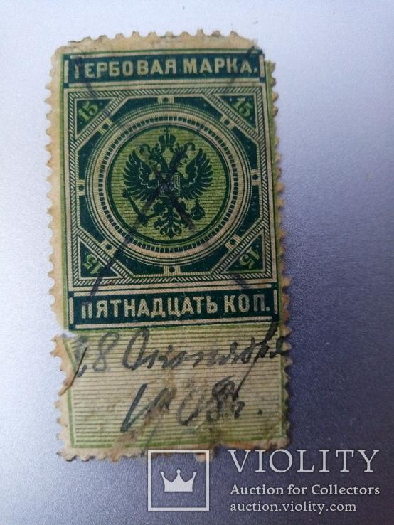 Гербовая марка 15 копеек